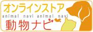 動物ナビ オンラインストア