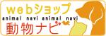 Webショップ 動物ナビ